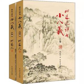 田连元看家评书  《小八义》两册全