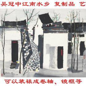 吴冠中江南水乡 复制品 艺术微喷画芯 可装裱 画框横幅横披8746