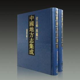 中国地方志集成 省志辑 黑龙江(16开精装 全二册)
