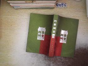 四世同堂(上下)