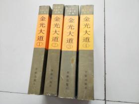 浩然长篇小说文库:金光大道(全4册)第4册书下角有一点点水印