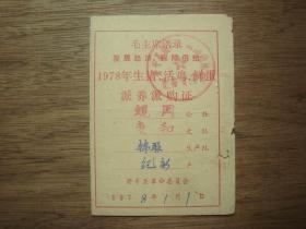 带语录---78年开平县蚬岗公社---生猪、活鸡、鲜蛋派养派购证