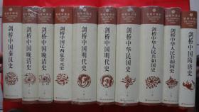 剑桥中国史(全十一册)缺少 剑桥中华民国史 上卷  现10本
