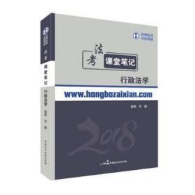 2018年宏博法考吴鹏行政法学课堂笔记
