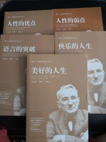 戴尔·卡耐基经典励志丛书:美好的人生、快乐的人生、语言的突破、人性的弱点、人性的优点 五本合售