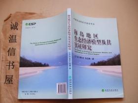海岛地区生态经济模型及其实证研究