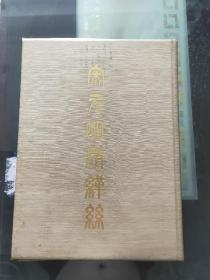 宋元明清缂丝 4开布面精装 九品!1982年初版  品好 正版 现货 当天发货