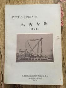 PIEEE八十周年纪念  天线专辑 译文集