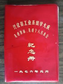 兴化县工业系统学大庆先进集体、先进个人代表会纪念册(彩色插图本)