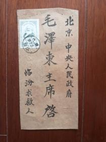1954年写给毛主席老信封