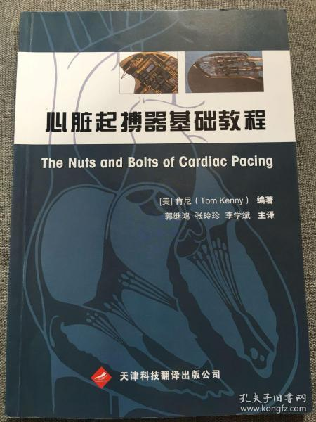 心脏起搏器基础教程