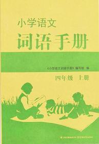 小学语文词语手册四年级上册4年级上册配部编人教版