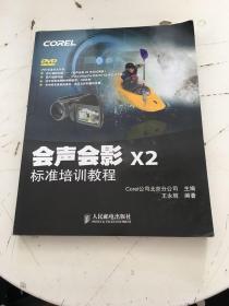 会声会影X2标准培训教程(无光盘)