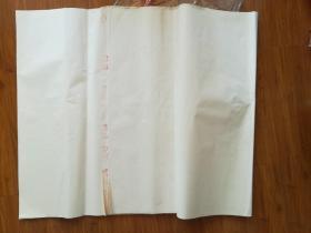 库存九十年代四尺安徽老宣纸38张,檀料重