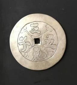 清代:五子三元银,手工雕刻老银花钱