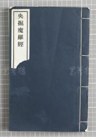 2004年 金陵刻经处 木刻发行 民国七年版、宋天竺三藏求那跋陀罗译《央掘魔罗经》一册 HXTX118936
