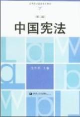 中国宪法/法律职业教育系列教材