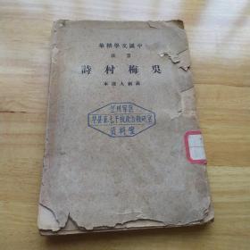 《吴梅村诗》 1941年中华书局