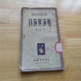 新中国百科小丛书《导演与演员》 1949年