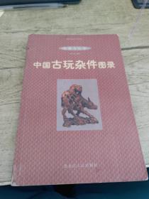 中国古玩杂件目录