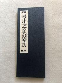 《吴让之篆刻精选》