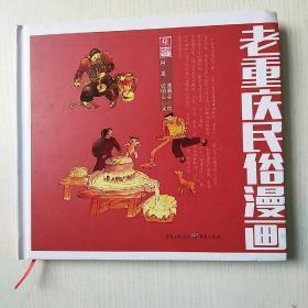 老重庆民俗漫画