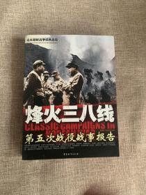 烽火三八线-第五次战役战事报告