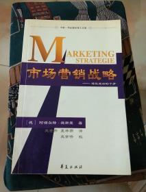 市场营销战略:通向成功的十步