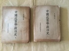 中国近百年政治史   上下  二册全  作者赠郑建康  郑转送顺发  初版本