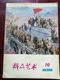群众艺术(1977年10期)