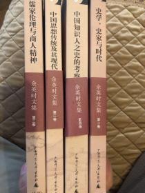 余英时文集1-4册