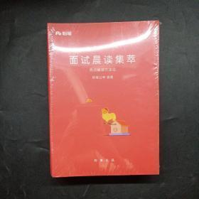 公务员考试:面试晨读集萃(全三册)