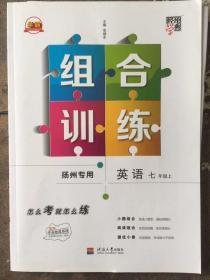 学霸组合训练七年级英语上 扬州专用