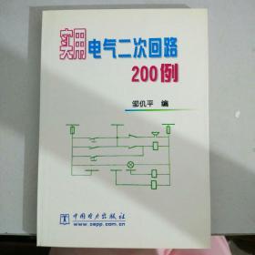 实用电气二次回路200例                                   存5层