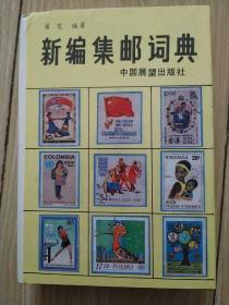 新编集邮词典