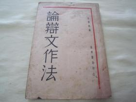 """稀见民国老版""""精品文学""""《论辩文作法》,汪倜然 编著,32开平装一册全。世界书局 民国二十一年(1932)十一月,繁体竖排刊行。版本罕见,品如图!"""