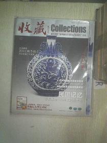 收藏  2011  11
