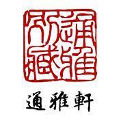 龙泉司法档案选编 第五辑(一九四六——一九四九 8开精装 全4册)