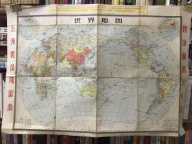 世界地图 1966【上面和左右有语录带毛主席语录】