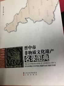 晋中市非物质文化遗产名录图典