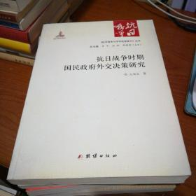 抗日战争时期国民政府外交决策研究