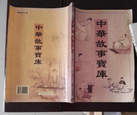 中华故事  宝库第二卷民间传说寓言故事