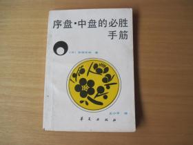 序盘中盘的必胜手筋(货号713)