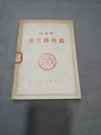 中共中央马恩列斯著作编译局译著::法兰西内战(1971年浙江1印)