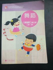 中等职业学校学前教育专业教学用书:舞蹈(基础版)(第2版)