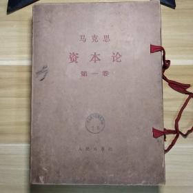 资本论 共三册(人民出版社出品)