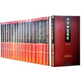 二十四史全译(全88册+目录索引3册)