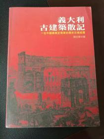 意大利古建筑散记(繁体字版)(全网孤本)