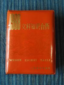 1988文科知识台历
