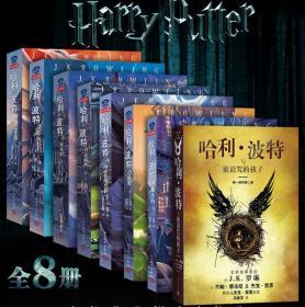 哈利波特全集8册